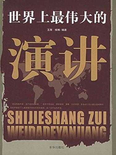 世界上最伟大的演讲 (Chinese Edition) por 菁 王