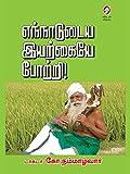 #5: EnnadudaiyaIyarkaiyaePotri (tamil)