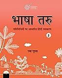 Bhasha Taru Class 2