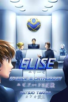 ELISE Episode 8 : Orthodoxy by [Takeda, Katsuo]