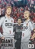 Giant Killing 03 [Alemania] [DVD]
