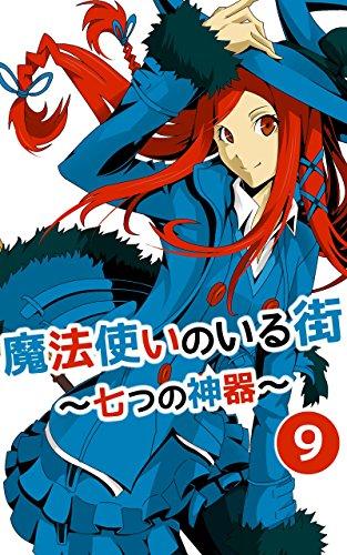 mahoutukainoirumati (Japanese Edition)