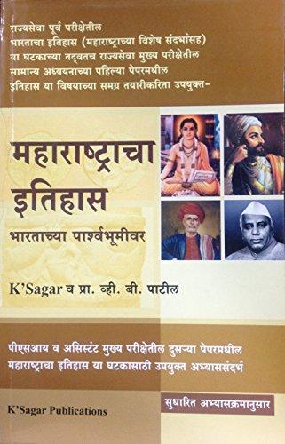 K Sagar Maharashtracha Itihas