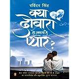 Kya Dubara Ho Sakta Hai Pyaar (Hindi): (Hindi Edition)