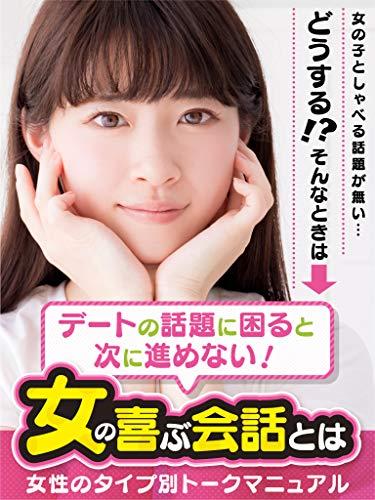 Date no wadaini komaru to tsuginisusumenai onna no yorokobu kaiwa tona (Japanese Edition)