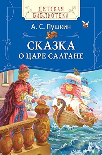 Pushkin A. S. Skazka o tsare Saltane(DB)( in Russian)