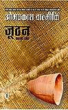 Joothan - Pehla Khand