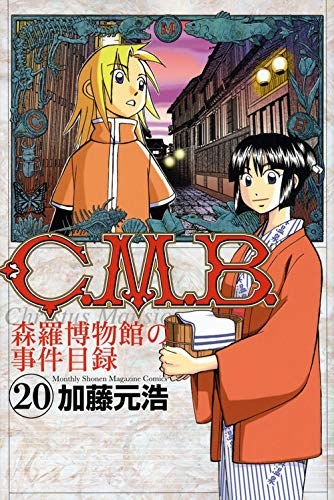 Cause list of CMB Shinra Museum (20) (Kodansha Comics monthly magazine)