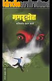 MAGARDOHA (Marathi Edition)