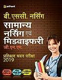 Samanya Nursing Avum Midwifery Pravesh Pariksha 2019