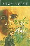 Arjun Samagra - Vol.5