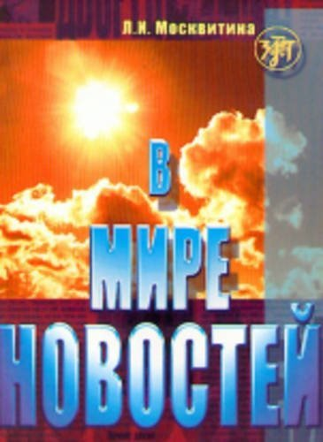 Book 1 + MP3 (Russian Edition) by L. I. Moskvitina (2007-07-18)