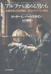 Arufa o motomeru otokotachi : Kin'yuÌ
