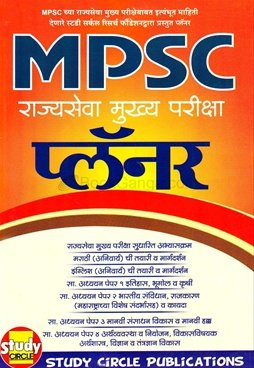 MPSC Mains Exams Planner