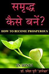 SamRddh Kaise Banen: How to become prosperous