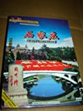 Journey in China - Shijiazhuang DVD