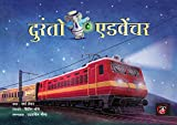The Duronto Adventure Book and Craft Kit (Hindi) (Railway Adventures for Middle Grade Minds Book 1)
