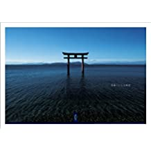 Shirahige-jinja #002 : Art Photography Poster Kyoto Nara of The Zen (Japanese Edition)