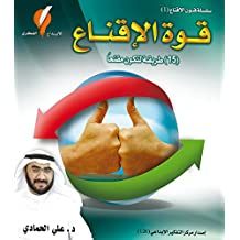 قوة الإقناع (Arabic Edition)