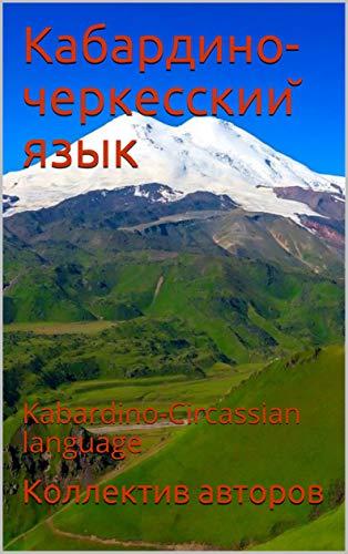 Кабардино-черкесский язык: Kabardino-Circassian language (English Edition)