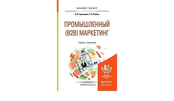 Промышленный Маркетинг Учебник