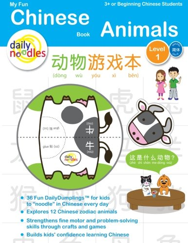 My Fun Chinese Book: Animals Level 1: For Kids 3 + or Beginning Chinese Students: Volume 1 (My Fun Chinese Books)