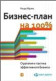 Бизнес-план на 100%: Стратегия и тактика эффективного бизнеса