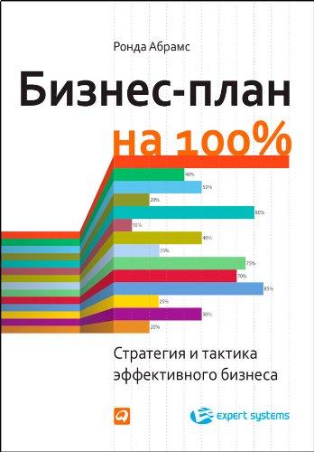 Бизнес план на издание идеи о создании бизнеса