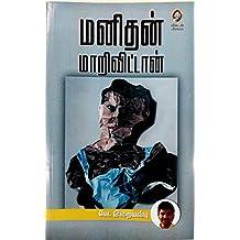 Iraianbu Books Pdf
