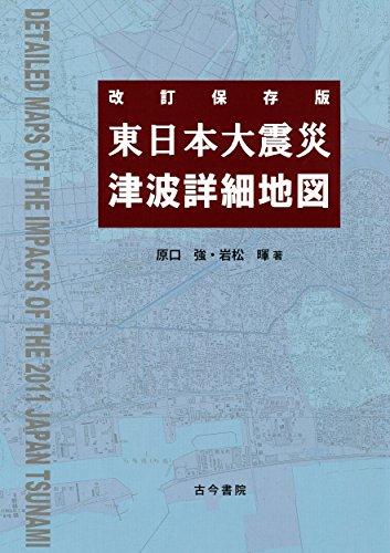 Higashi Nihon Daishinsai tsunami shōsai chizu = Detailed maps of the impacts of the 2011 Japan tsunami