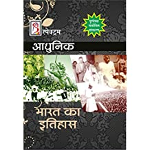 Adhunik Bharat Ka Itihas by Spectrum 2019-20 Edition (Brief History of Modern India - Hindi)