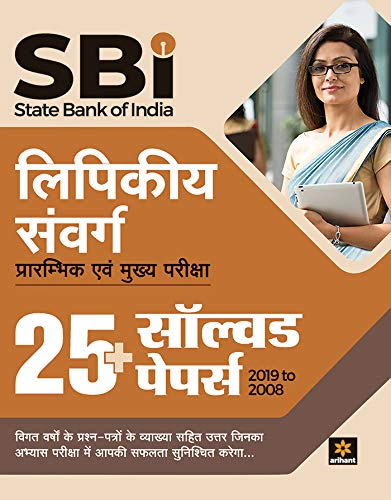 SBI Clerk Junior Associates Solved Paper Pre and Main 2020 Hindi