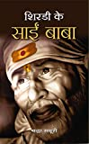 Shirdi Ke Sai Baba (Hindi Edition)