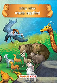 Panchatantra Tales (Illustrated) (Hindi) (Hindi Edition) by [Maple Press]