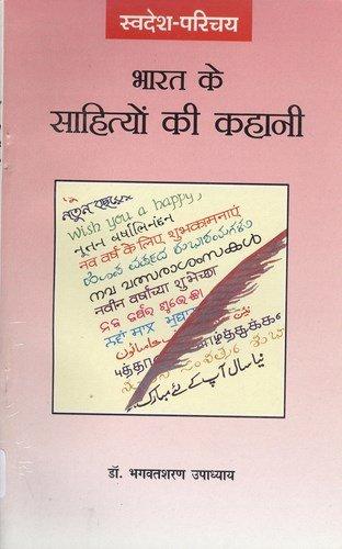 Bharat ke Sahityon Ki Kahani
