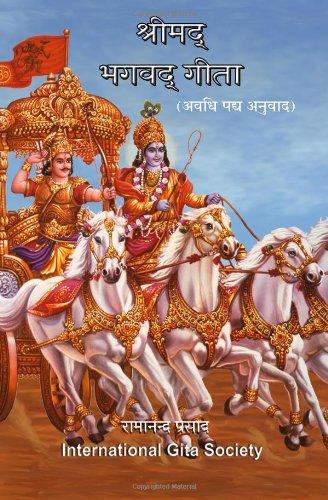 Jan Gita (in Awadhi-Hindi): Hindi translation of Jan Gita in Awadhi (Harivansh Rai Bachchan)