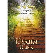 Vishwas ki Taqat (Hindi Edition)