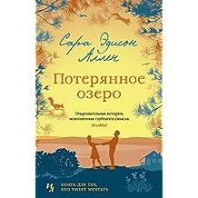 Потерянное озеро (Джоджо Мойес) (Russian Edition)