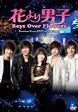 「花より男子~Boys Over Flowers」プレミアムイベント DVD in Yokohama