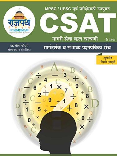 C-SAT Rajyaseva Prelium [UPSC/MPSC]- Paper 2 By RAJPATH ACADEMY
