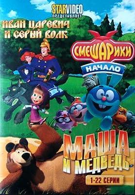 Mascha i Medved (Folgen 1-22 / russischer Kultzeichentrickfilm)