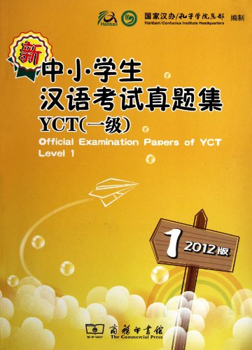 Official Examination Papers of YCT - Level 1