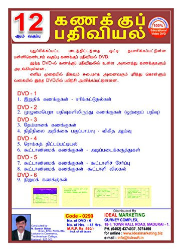 TICK SOFT 12th Std., Accountancy - Tamil Medium 1 PC (DVD)
