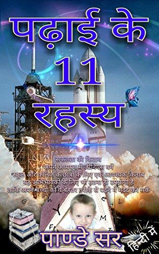 Rahasya english download