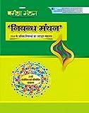 Pariksha Manthan: Nibandh Manthan (Pariksha Manthan: Nibandh Manthan)