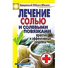 Лечение солью и солевыми повязками. Простые и эффективные рецепты (Russian Edition)