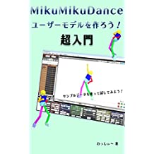 Lets make MikuMikuDance User Model: with sample data (Japanese Edition)