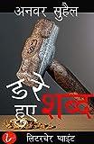 DARE HUE SHABDA (डरे हुए शब्द): कविता संग्रह (Hindi Edition)