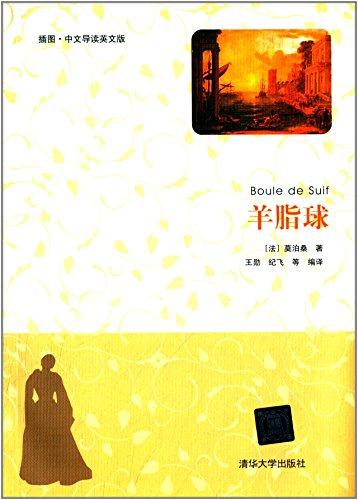 莫泊桑短篇小说选:羊脂球(中英对照全译本)