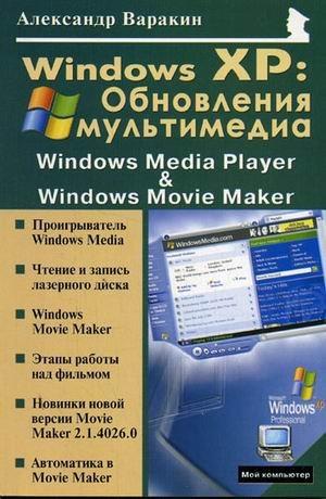 Windows XP. Obnovleniya multimedia. Windows Media Player & Windows Movie Maker